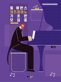 빌 에반스 재즈피아노 기초반 모집중