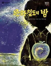 은하철도의 밤(동아시아 대표동화 일본 편)