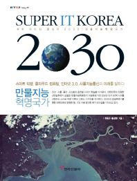 슈퍼 IT 코리아 2030