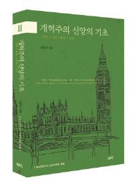 개혁주의 신앙의 기초. 2: 성령 구원 종말 교회