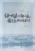 하나님의 눈으로 북한 바라보기