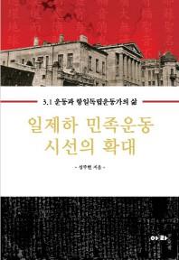 일제하 민족운동 시선의 확대