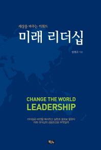 미래 리더십