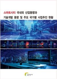 스마트시티 국내외 산업동향과 기술개발 동향 및 주요 국가별 사업추진 현황