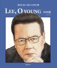 이어령(Lee, O Young)