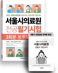 서울시의료원 전공 필기시험 봉투모의고사 3회분(2021)