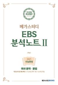 메가스터디 EBS 분석노트2 고등 국어 문학 문법 수능완성(2020)(2021 수능대비)
