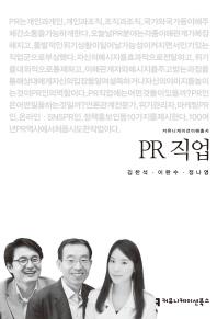 PR 직업