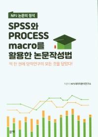 NPJ 논문의 정석 Spss와 Process Marco를 활용한 논문작성법
