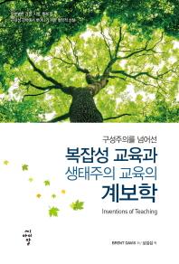구성주의를 넘어선 복잡성 교육과 생태주의 교육의 계보학
