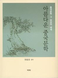 아름다운 중국문학