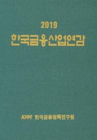 한국금융산업연감(2019)