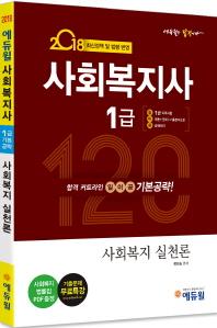 사회복지 실천론 기본공략(사회복지사 1급)(2018)