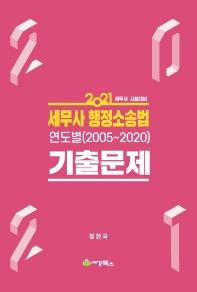 세무사 행정소송법 연도별(2005~2020) 기출문제 세트(2021)