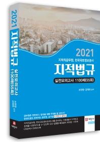 지적법규 실전모의고사 1100제(55회)(2021)