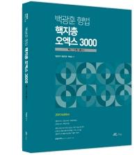 백광훈 형법 핵지총 오엑스 3000(2021)