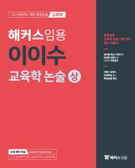해커스 임용 이이수 교육학 논술(상)(2019)
