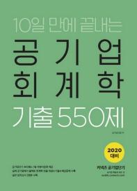 10일 만에 끝내는 공기업 회계학 기출 550제(2020)