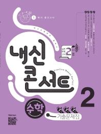 중학 수학 2-1 중간고사 기출문제집(2021)