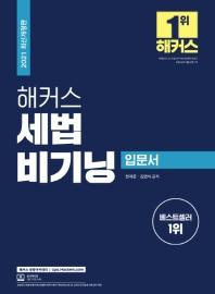 해커스 세법 비기닝 입문서(2021)