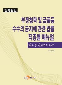 부정청탁 및 금품등 수수의 금지에 관한 법률 직종별 매뉴얼(학교 및 학교 법인 대상)