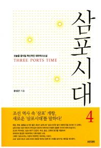 삼포시대. 4
