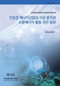 친환경 에너지산업의 시장 분석과 수열에너지 활용 관련 동향