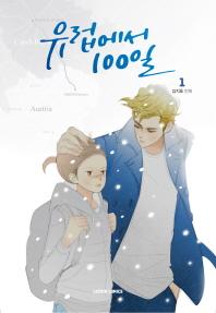 유럽에서 100일. 1