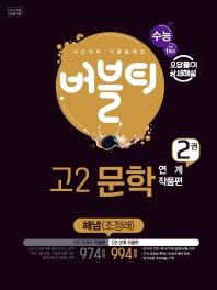 버블티 고2 문학 내신대비 기출문제집. 2: 연계 작품편(해냄 조정래)(2021)