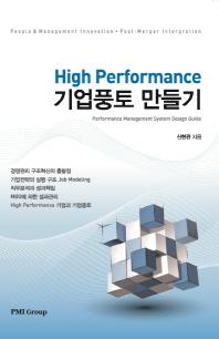 High Performance 기업풍토 만들기