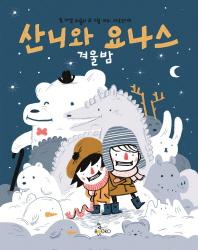 산니와 요나스: 겨울밤