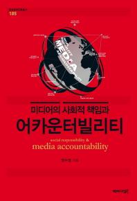 미디어의 사회적 책임과 어카운터빌리티