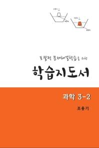 포괄적 문제해결학습을 위한 학습지도서 과학 3-2