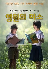 영원의 미소   원제 '봄의 서곡' (1987년 KBS 1TV 드라마 원작 소설   심훈 장편소설)