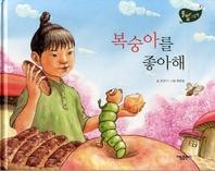 복숭아를 좋아해_풀잎 그림책 시리즈 37