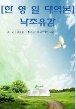 한·영·일 대역본_낙조유감