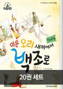 슈타이너 인물 이야기 아이멘토 시리즈2 20권 세트