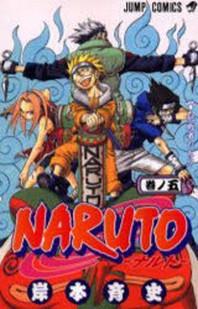 NARUTO 卷ノ5