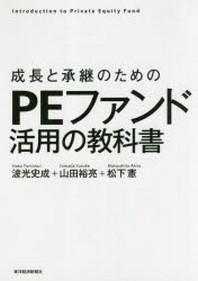 成長と承繼のためのPEファンド活用の敎科書 INTRODUCTION TO PRIVATE EQUITY FUND