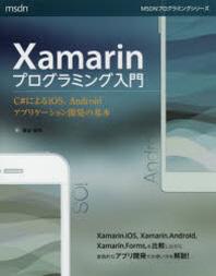 XAMARINプログラミング入門 C#によるIOS,ANDROIDアプリケ-ション開發の基本