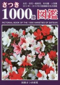 さつき1000種圖鑑 古花.臼花~最新花,有名種.人氣種 花色別と12群の花柄に大別
