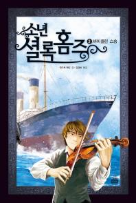 소년 셜록 홈즈. 3: 바이올린 스승