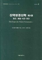신약성경신학. 1
