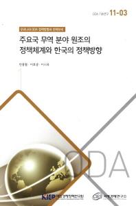 주요국 무역 분야 원조의 정책체계와 한국의 정책방향