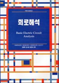 회로해석(Basic electric circuit analysis). 5/E