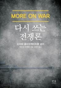 다시 쓰는 전쟁론