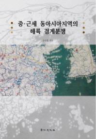 중 근세 동아시아지역의 해륙 경계분쟁