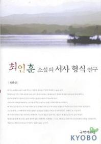 최인훈 소설의 서사 형식 연구