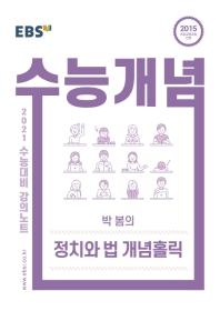 EBS 수능개념 강의노트 고등 박봄의 정치와 법 개념홀릭(2021 수능대비)