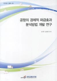 공항의 경제적 파급효과 분석방법 개발 연구